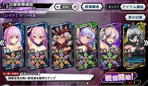渚の魔女レイド上級編成02
