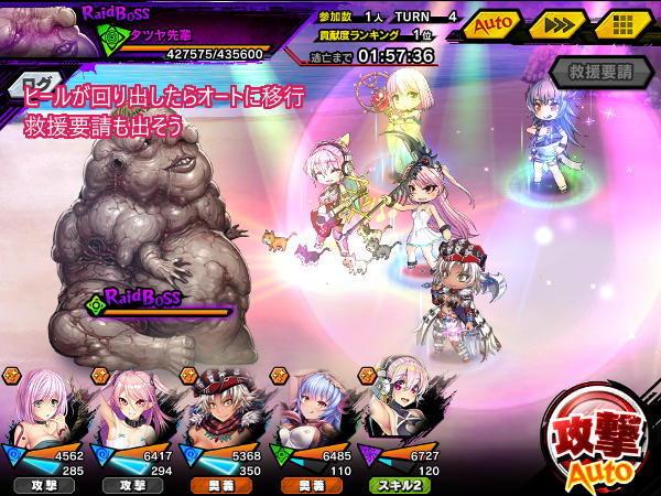 渚の魔女レイド上級戦闘02