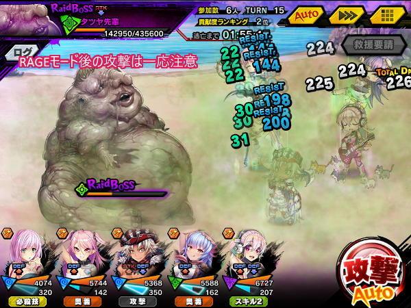 渚の魔女レイド上級戦闘04