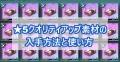 ★5クオアイキャッチ