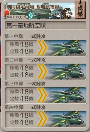 迅鯨基地航空隊