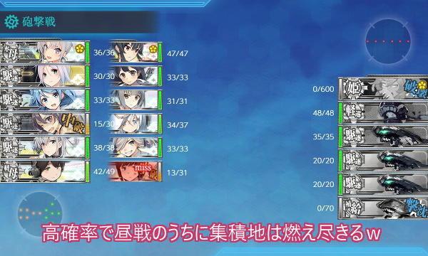 迅鯨ボスマス戦闘02