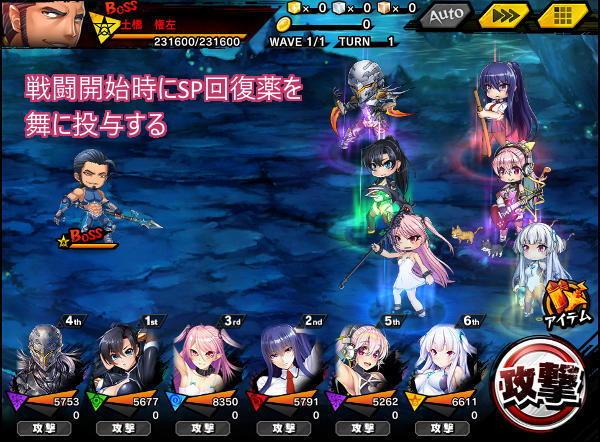 槍の権左超上級戦闘01