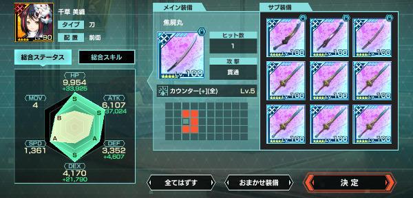できるマルチストライダー編成例02