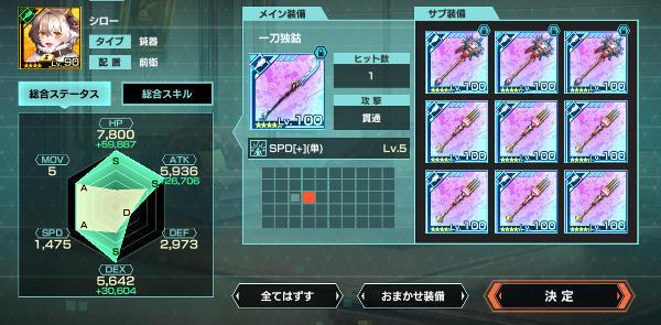 できるマルチ重武装編成例02