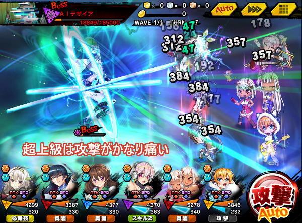マスターと補習超上級戦闘03