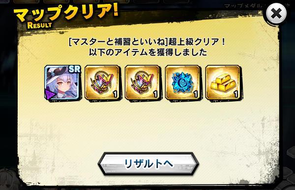 マスターと補習超上級戦闘04