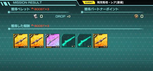 凍京サバイバル戦闘03