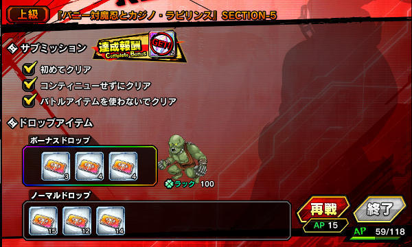 バニー対魔忍戦闘06