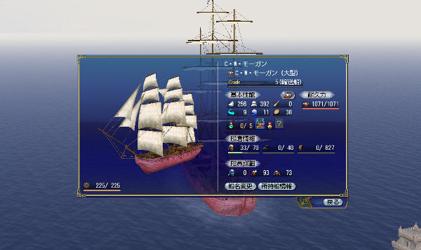 大航海モーガン01