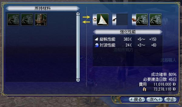 大航海モーガン02