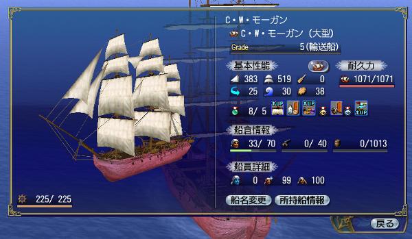大航海モーガン03