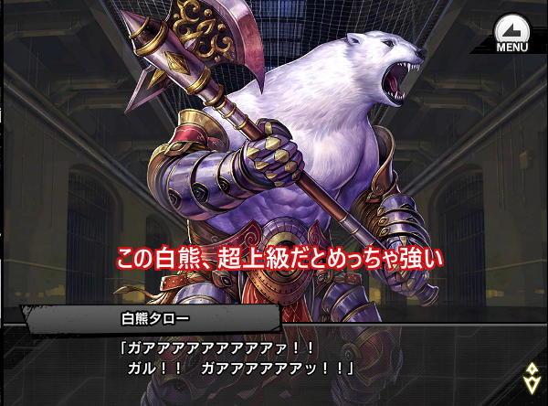 トラジローボスの白熊