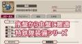特鉄隊アイキャッチ01