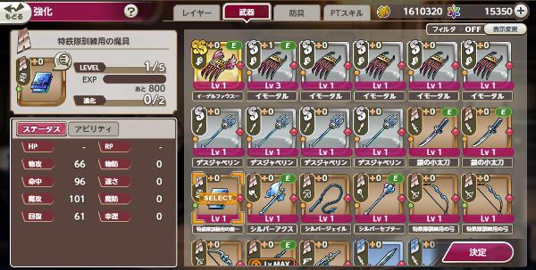 特鉄隊装備強化01