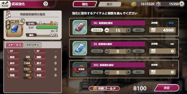 特鉄隊装備強化02