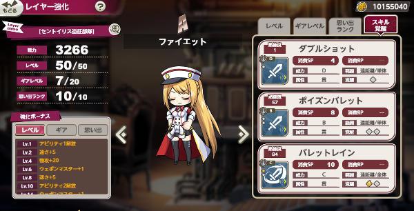 全体攻撃ファイエット例01