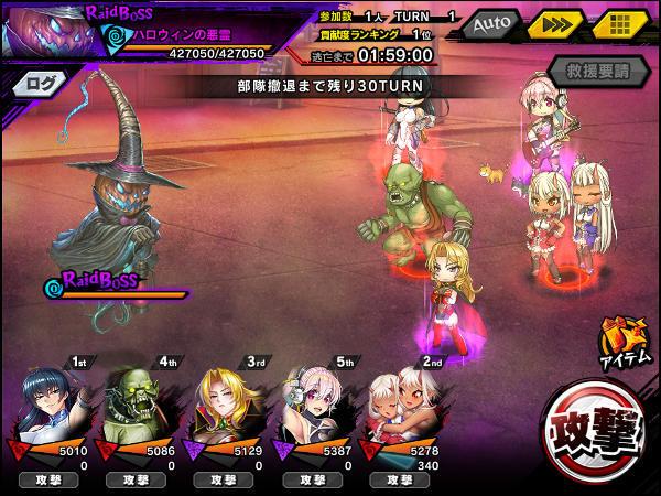 復刻ハロウィンナイト戦闘01