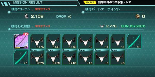 村正天象レア任務05