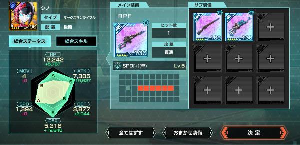 サジタリウスハード戦闘03