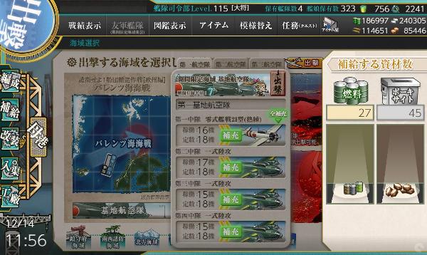 シロッコ堀編燃料02