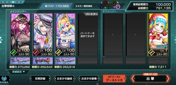 ブッシュドノエル戦闘01
