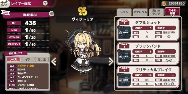 叡智の賢者ヴィクトリア02