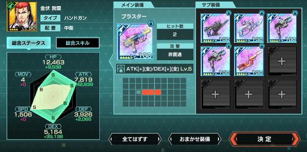 カプリコーン討伐戦ハード戦闘02