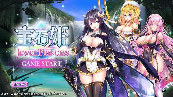 宝石姫02