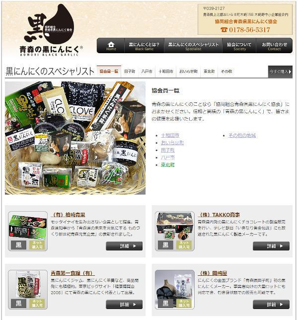 青森県黒にんにく協会