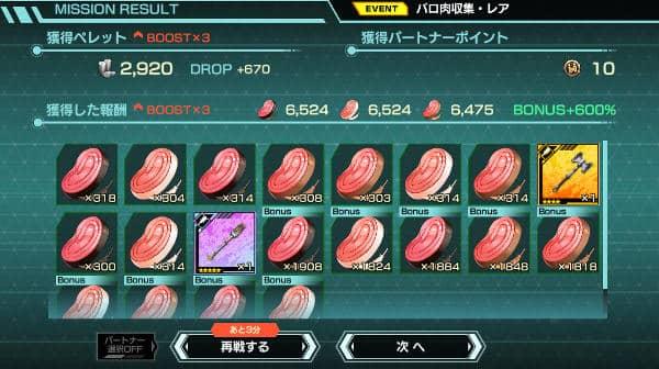 復刻肉の時代戦闘03