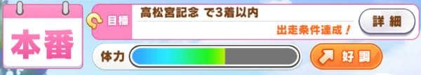 バクシン教ステータス高松宮記念直前01