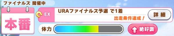 ハルウララ育成URA予選直前01