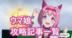 ハルウララ攻略記事02