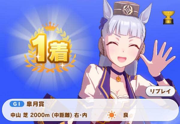 ゴルシ育成皐月賞前03