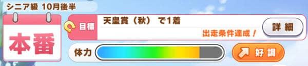 ゴルシ育成天皇賞秋前01