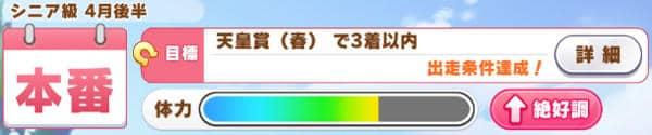 ゴルシ育成天皇賞春前01