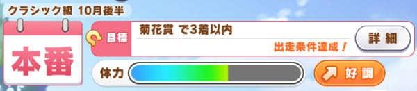 ゴルシ菊花賞前01