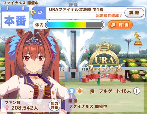 ダイワスカーレットステータスURA決勝01