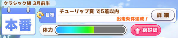 ダイワスカーレットステータスチューリップ賞01