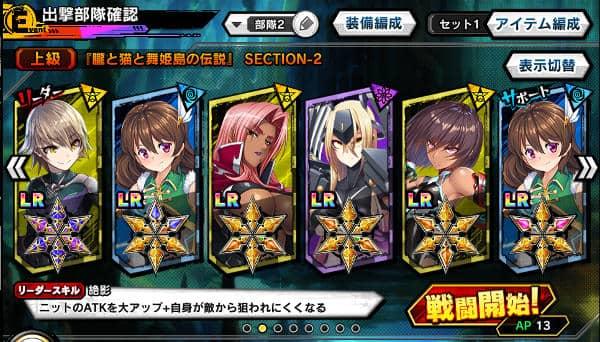 朧と猫上級戦闘01