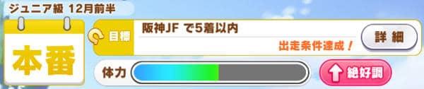 ウオッカ阪神JF01