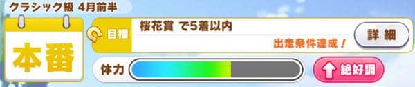ウオッカ桜花賞01