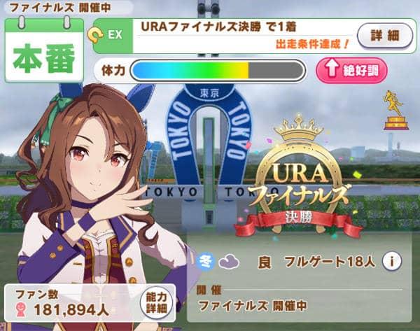 キングヘイローURA決勝直前01
