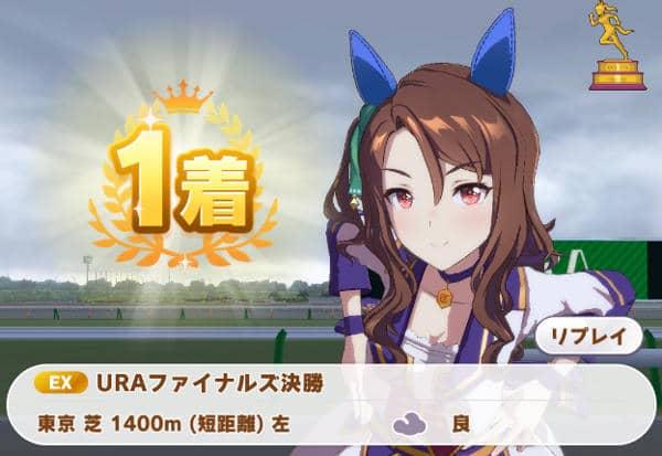 キングヘイローURA決勝直前04