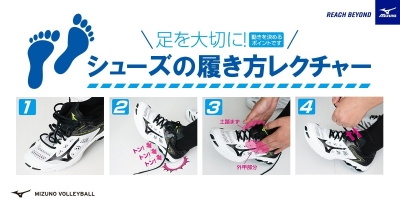 muzno 靴の履き方lecture