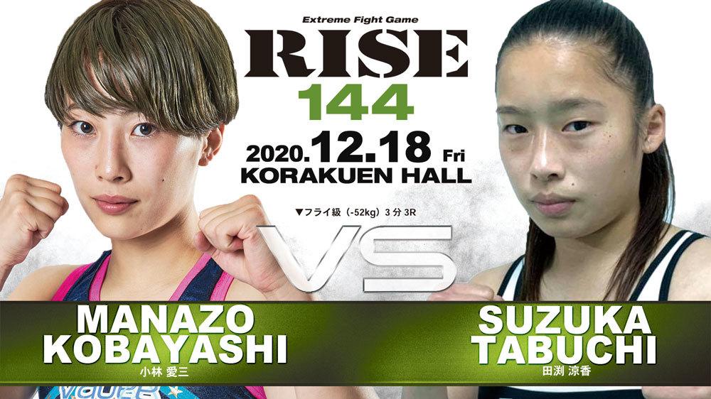 201205rise-kobayasghimanazo-tabuchi.jpg