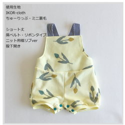 BABYサロペット-SHOPTOP-7