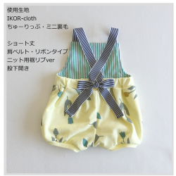 BABYサロペット-SHOPTOP-8
