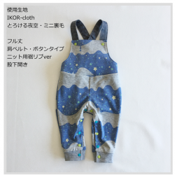 BABYサロペット-SHOPTOP-9